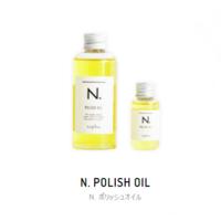 N. ポリッシュオイル